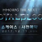 """게임빌, '로열블러드' 내달 11일 사전 예약...""""자체 개발 기대작"""""""