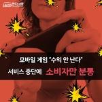 """[카드뉴스] 모바일 게임 """"수익 안 난다"""" 서비스 돌연 중단,  소비자만 분통"""