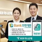 KEB하나은행, 개인뱅킹 서비스 전면개편...소비자 접근성 높였다