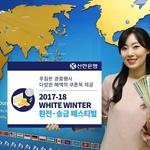 신한은행, 마음동동 White Winter 환전·송금 페스티벌 실시