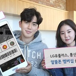 LG유플러스, 알뜰폰 멤버십 출시...업계 최초