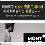 """[오마이소비자]'100% 정품' 광고해 놓고 """"해외 판매자에게 직접 확인해"""""""