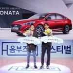현대차, 고객과 함께 만든 '쏘나타 커스텀 핏' 전달식 개최