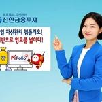 신한금융투자 모바일 자산관리서비스 '엠폴리오' PC기반으로 확장