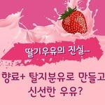 [카드뉴스] 가공유의 진실...딸기향 + 탈지분유로 만들고 신선한 우유?