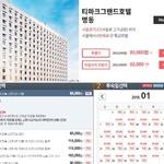"""하나투어 8만원 특별가 광고한 상품 클릭하자 '無'...""""업데이트 안돼서~"""""""