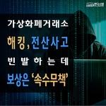[카드뉴스] 가상화폐 거래소 툭하면 해킹 · 전산사고...보상은 '속수무책'