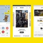 롯데시네마, 카카오톡서 영화 예매 서비스