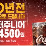 햄버거 1+1행사 대대적 광고했지만 제외매장 수두룩