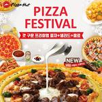 피자헛, '피자 페스티벌' 재료 떨어졌다고 쿠폰 거부...일반 판매는 정상 진행