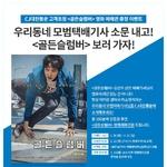 CJ대한통운, 친절 택배기사 추천하면 영화관람권 증정 '이벤트'