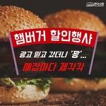 [카드뉴스] 햄버거 할인행사 광고 믿고 갔더니 '꽝'...매장마다 제각각