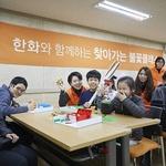 한화, 서울국립맹학교서 '찾아가는 불꽃클래스' 마지막 수업 진행한 이유는?
