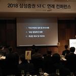 삼성증권 투자권유대행인 콘퍼런스 개최, 4800여 명 투권인 지원