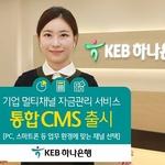 KEB하나은행, 기업 위한 차세대 통합 자금관리 서비스 출시