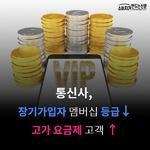 [카드뉴스] 통신사, 장기가입자 멤버십 등급↓ 고가 요금제 고객 ↑