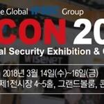 '세계보안엑스포 2018' 3월 14일 킨텍스서 개최
