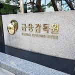 금감원 채용비리 신고센터 운영... 제2금융권 점검도 가시화