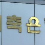 법정최고금리 인하의 역설...저신용자 신규 대출 막혀 막막