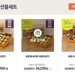 이마트 롯데마트 홈플러스 온라인몰 선물세트, 낱개보다 20% 비싸