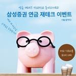 삼성증권, 개인퇴직연금·연금저축 재테크 이벤트 실시