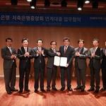 저축은행중앙회, 대구은행과 연계대출 업무 협약 체결