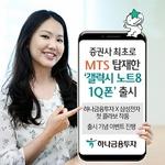 하나금융투자-삼성전자 전용 스마트폰 출시...하나금융투자 MTS 기본 탑재