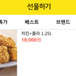 치킨 모바일 상품권 쓸려면 배달수수료 내라?...사용 제약 많아
