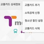 삼성페이 교통카드는 소득공제 안돼? ...'사전 등록' 안내 소홀로 혼란