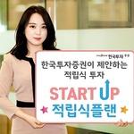 한국투자증권, 적립식 투자 활성화 '스타트업 적립식 플랜' 선보여