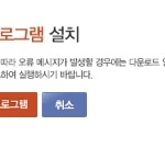 정부 폐지 권고에도 보험사 구닥다리 '액티브X' 여전 활개