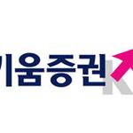 키움증권 '온라인 증권사' 꼬리표 떼고 종합 증권사로 도약 채비