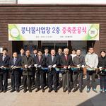 풀무원, 발달장애인 재활시설 '강화도 우리마을' 콩나물 공장 증축