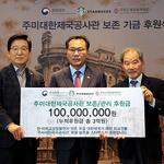 스타벅스, 주미대한제국공사관 보존기금 1억 원 전달