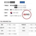 패키지상품 항공 숙박 등 핵심정보 '미정'...깜깜이 계약