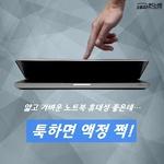 [카드뉴스] 초슬림 노트북 얇고 가벼워서 좋긴 한데...툭하면 액정 쩍!