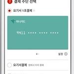 """배달앱에서 동의 없이 멋대로 신용카드 결제?...""""있을 수 없는 일~"""""""