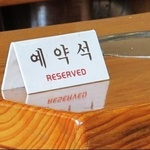 [지식카페] 식당 노쇼 방지 '예약보증금' 환급 규정은?
