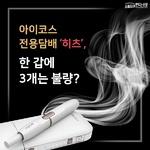 [카드뉴스] 아이코스 전용담배 '히츠', 한 갑 당 2~3개는 불량?...불만터져