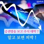 [카드뉴스] 증권방송 보고 주식 대박?...알고 보면 피박!
