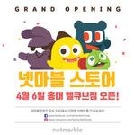 넷마블스토어, 6일 홍대 엘큐브서 오픈..넷마블프렌즈 최초 공개