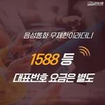 [카드뉴스] 음성통화 무제한이라더니 1588 등 대표번호 요금은 별도