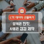 [카드뉴스] 'LTE 데이터 선물하기' 생색뿐...사용은 겹겹 제약