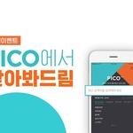 현대카드, '피코(PICO)' 베타 서비스 오픈 기념 이벤트