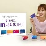 롯데카드, 'I'm(아임)' 시리즈 5종...고객 라이프스타일 맞춤 혜택 제공