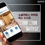 [카드뉴스] 소셜커머스 숙박권 취소 수수료 '그때 그때 달라요'