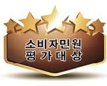 SKT, 우리카드, 대상, 바디프랜드, GS홈쇼핑 등 10개사 '소비자민원평가대상' 수상
