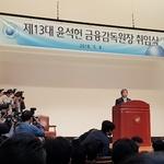 윤석헌 신임 금감원장 8일 취임...'금감원 독립성 강화·적극적 대응' 천명