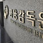 """금감원 """"삼성증권 '유령주식' 매도 직원 21명 검찰 고발"""""""