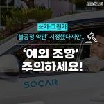 [카드뉴스] 쏘카·그린카 '불공정 약관' 시정했다지만...'예외 조항' 주의하세요!
